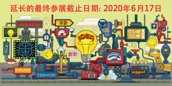 APSA20_EXTDL170620_600x300_Chinese